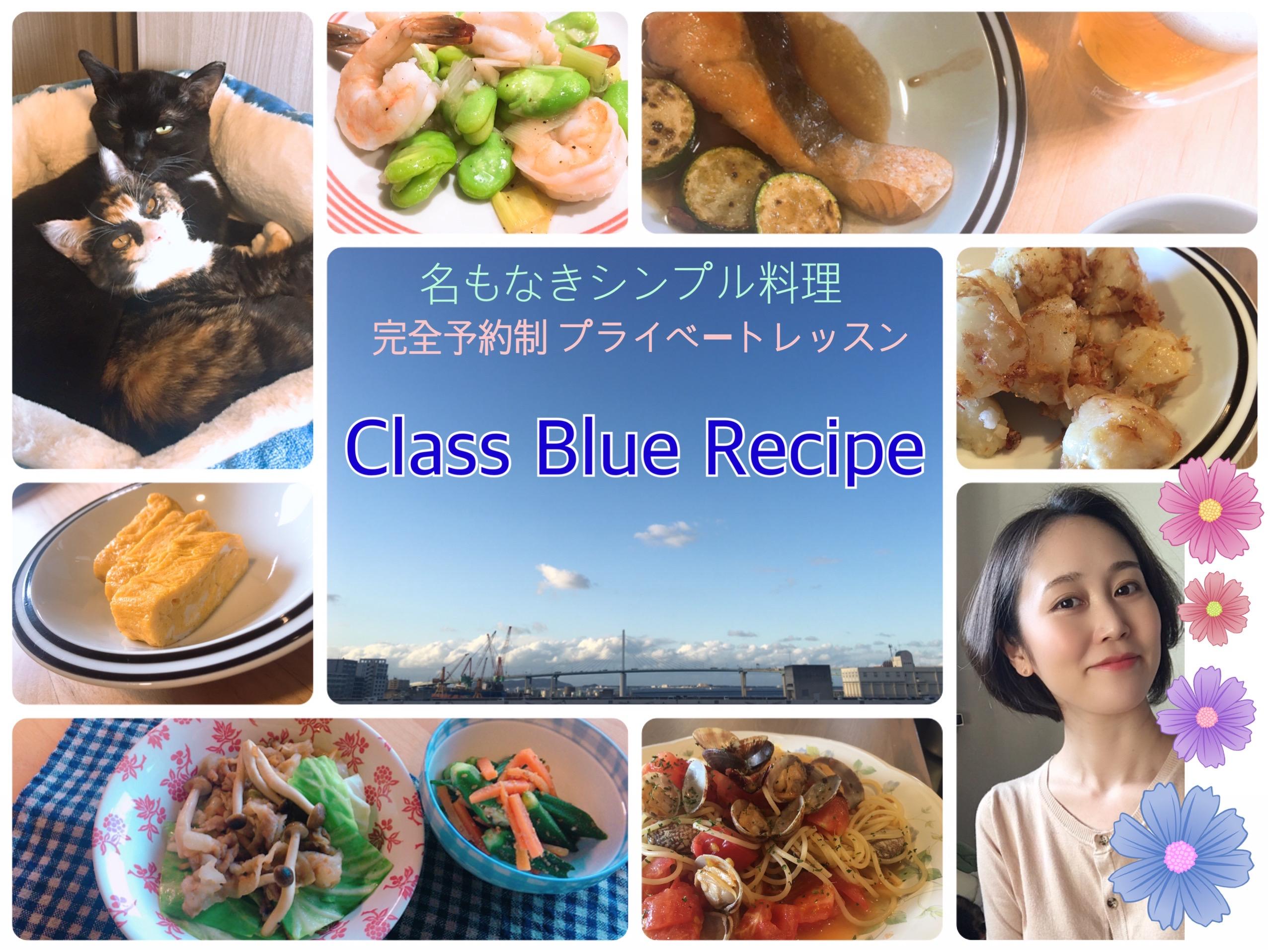 名もなきシンプル料理 Class Blue Recipe|オーダーメイド個人レッスン
